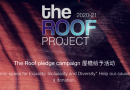 """GSKL """"The Roof"""" Project《屋簷計劃》籌款活動 save LGBTQ Lives Now"""